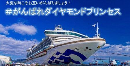 クルーズ船 隔離 新型肺炎 コロナウイルス 日本人 応援 ZARD 負けないでに関連した画像-01