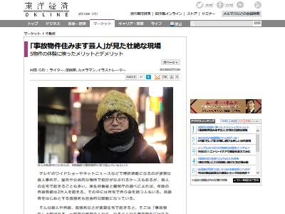 事故物件 松原タニシ 体験談に関連した画像-02