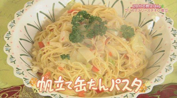 平野レミ クリスマス きょうの料理 20分に関連した画像-35