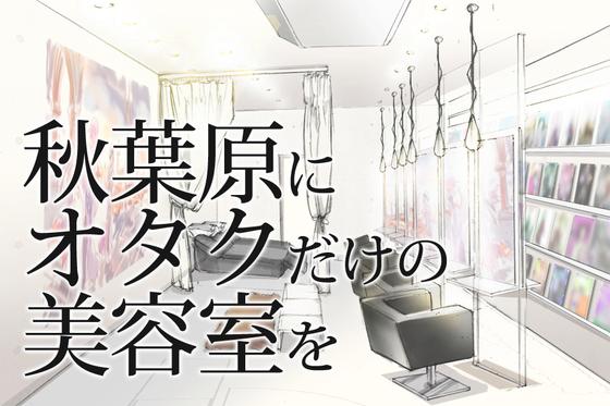 アニメ オタク 美容師 美容室 秋葉原に関連した画像-03