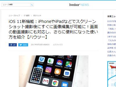 iOS11 動画撮影 スクリーンショット iPhone iPadに関連した画像-02