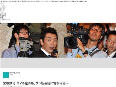 ミヤネ屋 宮根誠司 降板 新番組に関連した画像-02