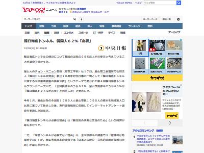日韓海底トンネル 韓国国民 必要に関連した画像-02