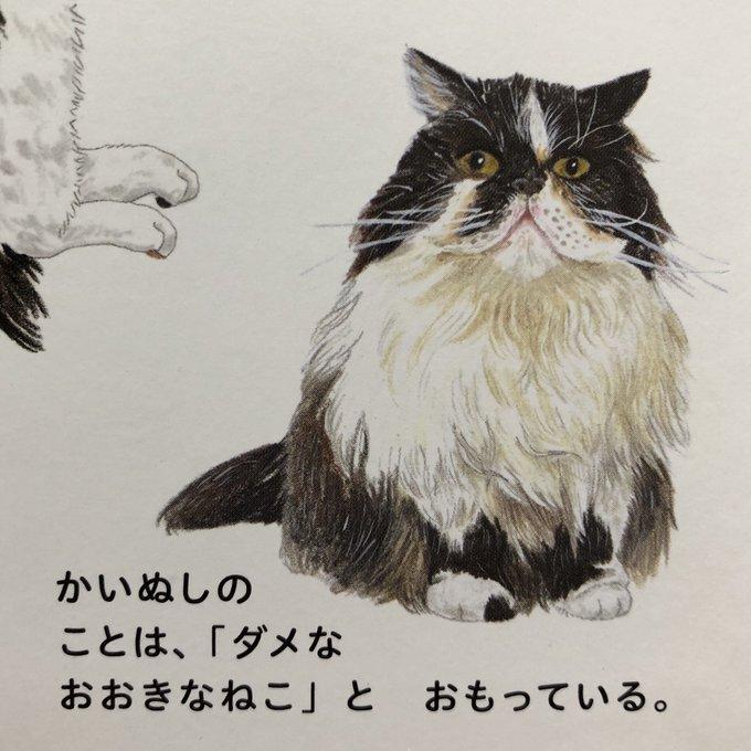 ネコ 飼い主 認識 ダメなおおきなねこに関連した画像-02