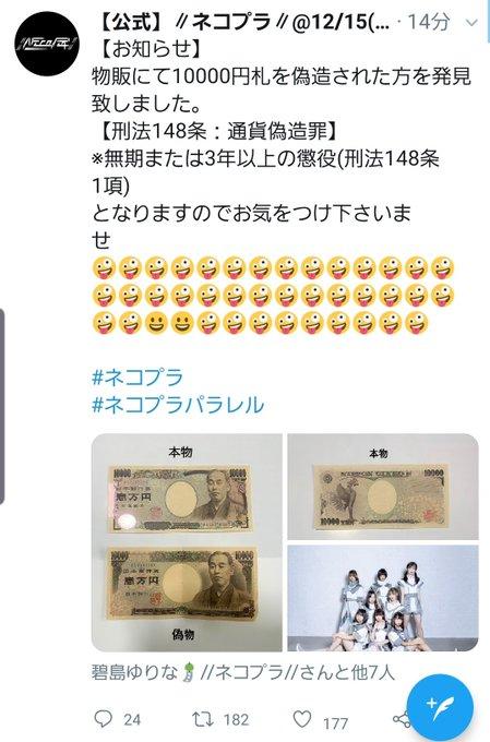 ネコプラ偽札紙幣ツイート削除に関連した画像-02