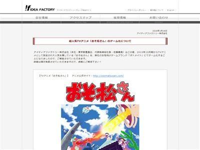 おそ松さん ゲーム化 オトメイトに関連した画像-02