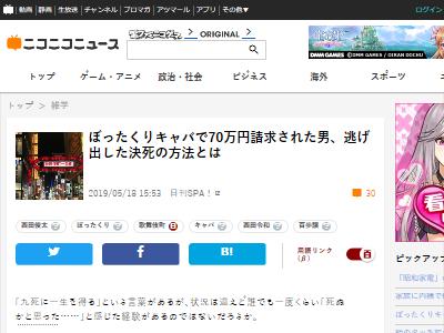ぼったくり キャバクラ 男性 70万円に関連した画像-02