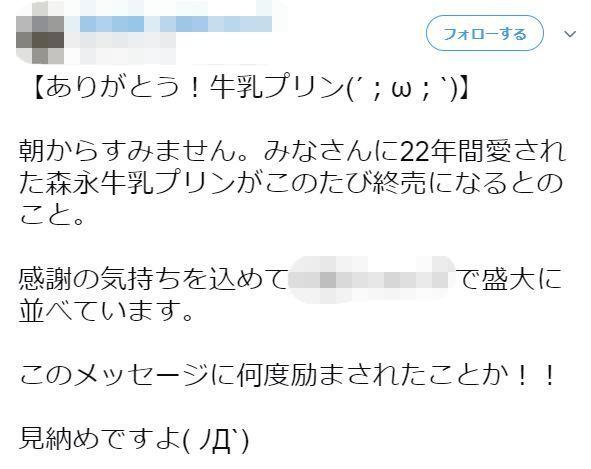 牛乳プリン デマ 誤情報 森永に関連した画像-02