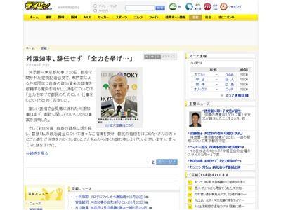 舛添要一 舛添都知事 辞任 疑惑 厳しい第三者 調査に関連した画像-02