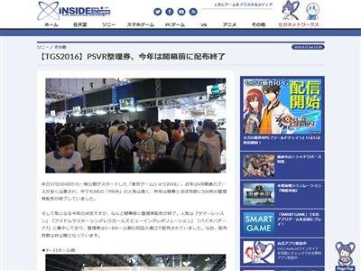 プレイステーションVR 整理券 配布終了 東京ゲームショウ TGSに関連した画像-02