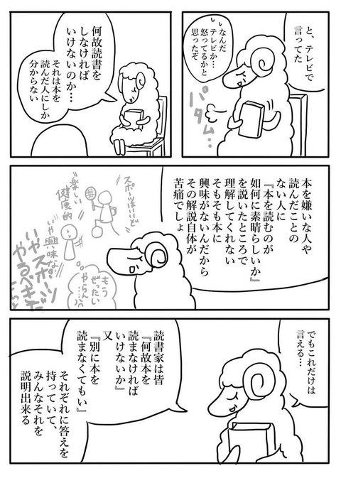 読書 ツイッター 漫画 イラストに関連した画像-03