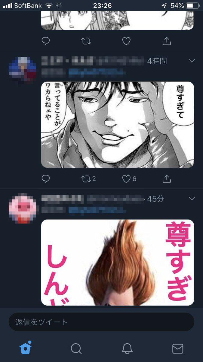 オタク ツイッター 感想 尊い 画像 リプライに関連した画像-05