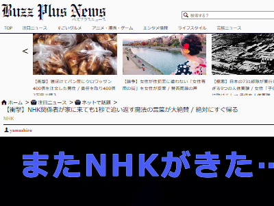 NHK 集金 契約 訪問 撃退 魔法の言葉に関連した画像-02