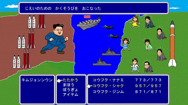 幸福実現党 幸福の科学 非公式クリエイターチー北朝鮮  動画 RPGに関連した画像-40