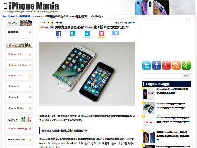 iphone売り上げSE影響に関連した画像-02