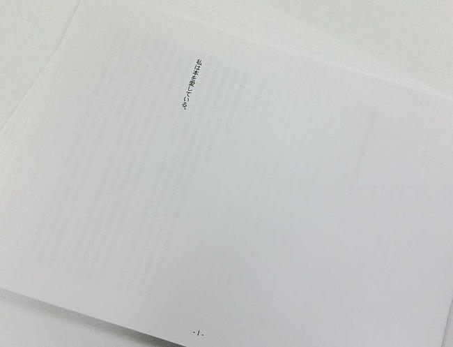 アニメ化 人気ラノベ 倉田英之 ラノベ R.O.D 10年ぶり 新刊 に関連した画像-02