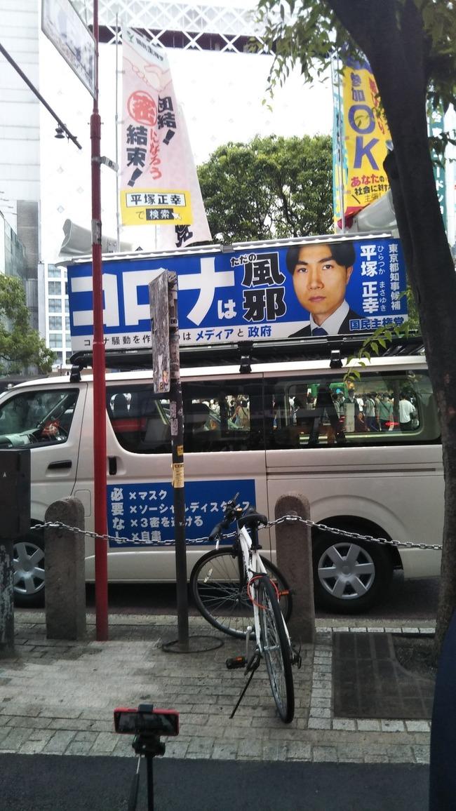 東京都知事選 後藤輝樹 立花孝志 スーパークレイジー 平塚正幸に関連した画像-05