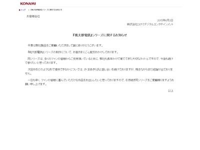 桃太郎電鉄 コナミ さくまあきらに関連した画像-02