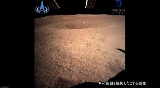 中国 探査機 月の裏側に関連した画像-03
