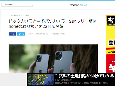 ビックカメラ ヨドバシカメラ SIMフリー iPhoneに関連した画像-02