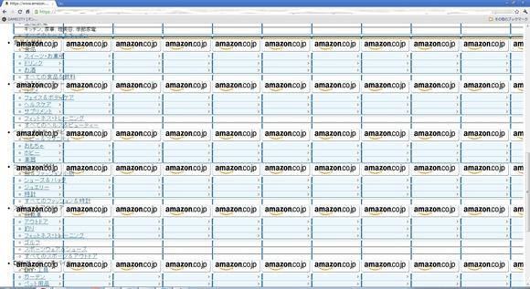 Amazon崩壊
