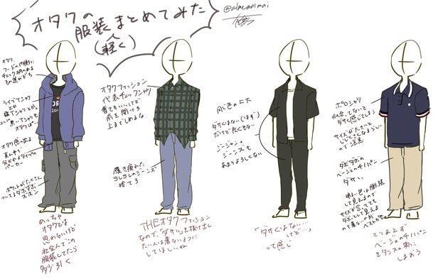 オタク 音ゲーマー ファッション コーディネートに関連した画像-02