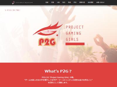 P2G プロゲーマー 女性 偏見 差別に関連した画像-02