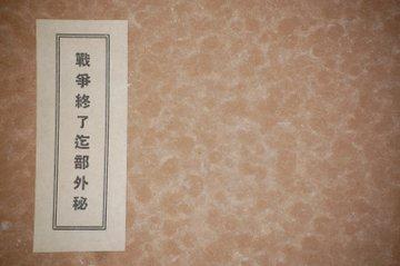 祖父 遺品整理 秋水 貴重 資料に関連した画像-03