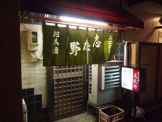 お茶漬け ヤッホー 石川県 おかわりに関連した画像-03