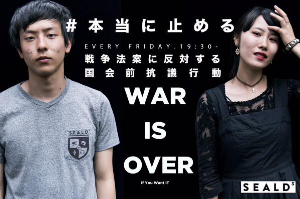 SEALDs デモ 日の丸に関連した画像-01