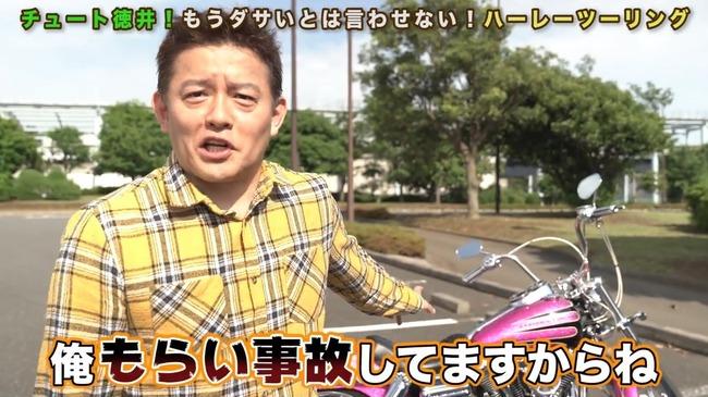 スピードワゴン 井戸田潤 デスバイク 不幸に関連した画像-08
