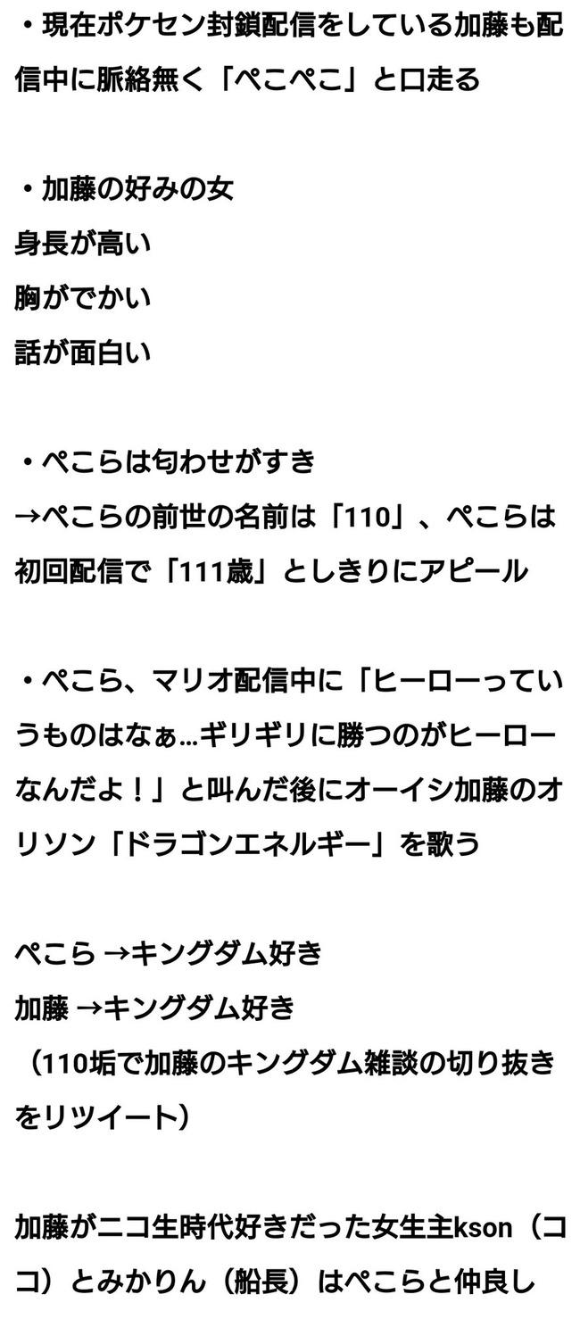 加藤純一 結婚 兎田ぺこら 疑惑に関連した画像-12
