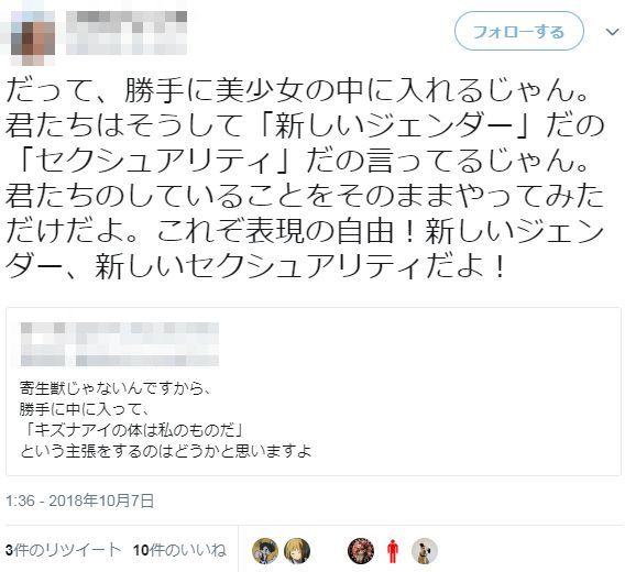 キズナアイ フェミニスト NHK 炎上 規約違反 性的に関連した画像-15