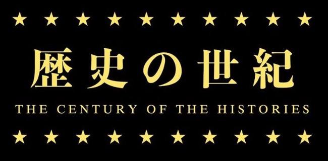 世紀 歴史 覚え方 100円玉に関連した画像-01