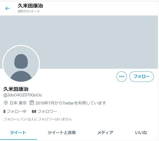 久米田康治 ツイッター 絶望先生 かくしごと フォロー 本物に関連した画像-02