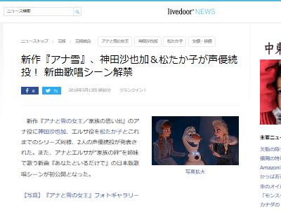 松たか子 神田沙也加 アナと雪の女王に関連した画像-02