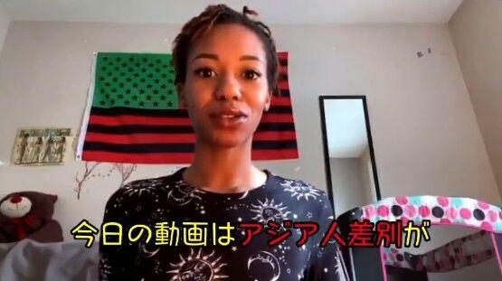黒人女性 ユーチューバー アジア人差別 黒人至上主義に関連した画像-02
