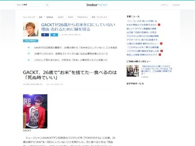 GACKT 米 理由 ストイックに関連した画像-02