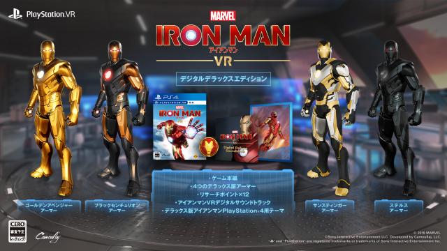 アイアンマンVR日本発売日に関連した画像-03