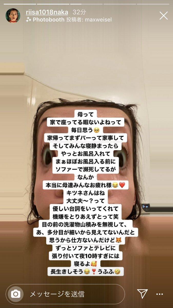 仲里依紗 中尾明慶 ディスに関連した画像-03