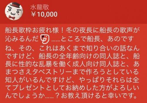 水龍敬 ホロライブ トラブル VTuberに関連した画像-05