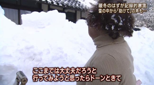 報道ステーション 報ステ スタッフ 救助 雪に関連した画像-11