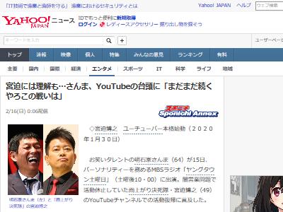明石家さんま YouTube テレビの敵 老害に関連した画像-02