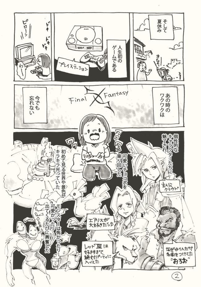 ファイナルファンタジー7 FF7 6年 漫画 プレイに関連した画像-03