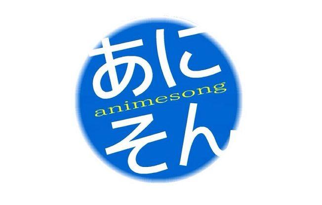 アニソン 孤立 J-POPに関連した画像-01