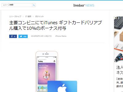 iTunes ギフトカード ボーナスに関連した画像-02