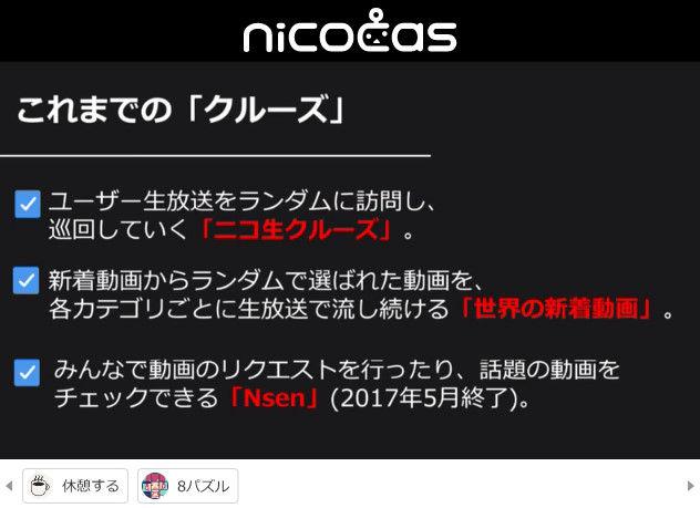 ニコニコ動画 クレッシェンド 新サービス ニコキャスに関連した画像-59