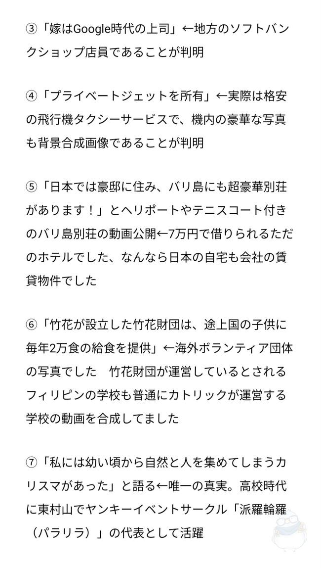 竹花貴騎 ビジネス系YouTuber 経歴詐称 詐欺グループに関連した画像-03