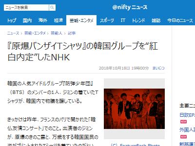 韓国 防弾少年団 BTS 原爆バンザイTシャツ NHK 紅白歌合戦 内定に関連した画像-02