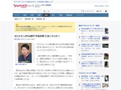 ホリエモン 詐欺 56億円に関連した画像-02